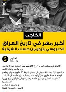 اكبر مهر في تاريخ العراق الحلبوسي يتزوج من حسناء الشرقية السيمر